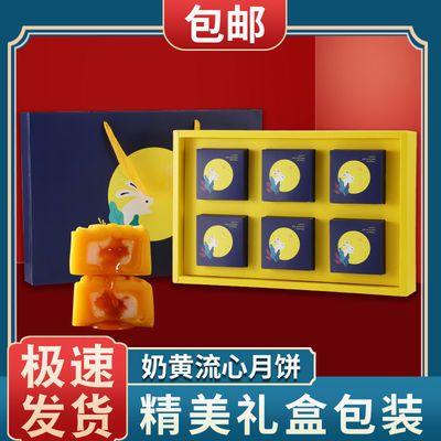 78581/欧麦伦厂家直销爆浆奶黄流心月饼巧克力流心月饼55g散装/精美礼盒
