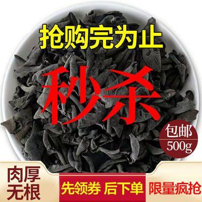 【今年新货】东北特产椴木耳干包邮野生黑木耳香菇肉厚无根小碗耳