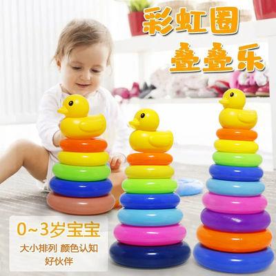 彩虹塔套圈叠叠乐宝宝益智开发智力早教0-1-2岁婴幼儿不倒翁玩具