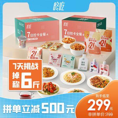 【7天6斤挑战】咚吃 非糖7日餐减肥代餐奶昔饱腹食品轻卡健身轻食