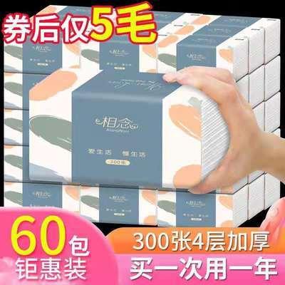 【60包加量一年装】原木纸巾整箱批发卫生纸巾抽纸家用300张10包