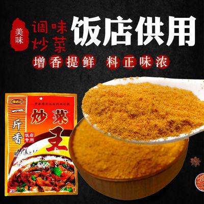 炒菜王 调料 调味品炒面炒河粉 饭店专用调料增香汤料火锅底料