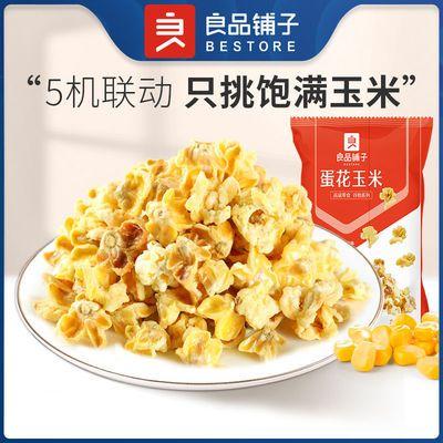 74660/良品铺子蛋花玉米粒爆米花55gx10袋传统大粒膨化食品休闲零食小吃