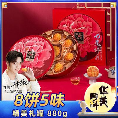 【许凯推荐】华美月饼礼盒装蛋黄莲蓉流心多口味广式中秋月饼批发