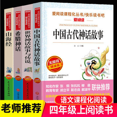 79030/四年级上中国古代神话希腊神话世界神话传说山海经快乐读书吧