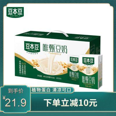 8月达利园豆本豆唯甄豆奶250ml学生营养早餐奶植物蛋白整箱饮料【10月7日发完】
