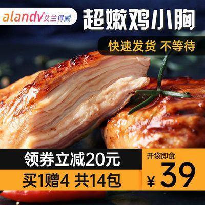 91772/【低脂代餐】14包艾兰得威鸡胸肉即健身代餐减低脂饱腹鸡肉零食