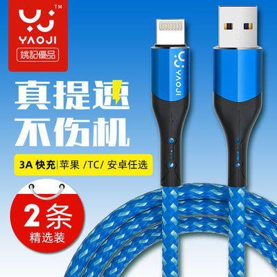 姚记苹果/安卓/TC 3A快充2条装数据线手机抗拉扯1.2米编织线稳定