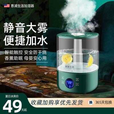 78343/惠浦生活加湿器大雾量大型客厅卧室家用静音孕妇婴儿空气净化香薰