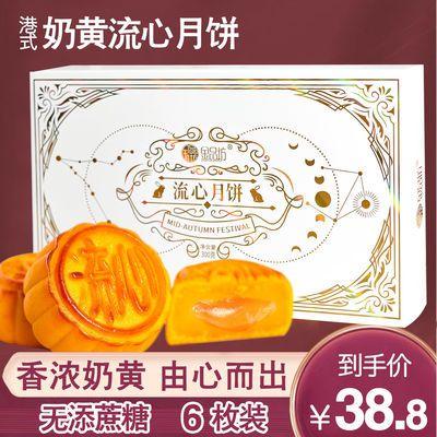 港式流心奶黄月饼无糖精中秋月饼礼盒装送礼爆浆流沙广式蛋黄月饼