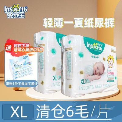 72961/(清仓)婴舒宝超薄纸尿裤XL/L/M/S码夏季透气干爽婴儿尿不湿男女宝