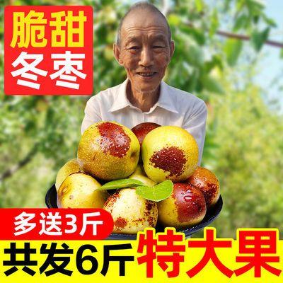 现摘陕西大荔冬枣新鲜水果脆甜应季大枣红枣青枣批发整箱3/6斤