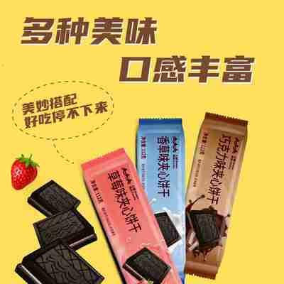 76290/人潮食品巧克力味夹心饼干香草味草莓味可可粉早餐办公室零食批发