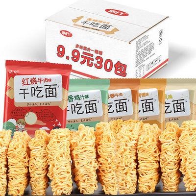 质凡干脆面干吃面零食方便面泡面 30包 100包约170g