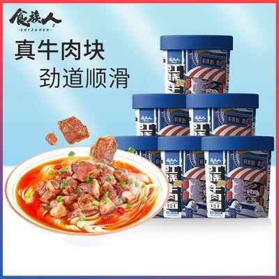 73558/食族人网红红烧牛肉面116g*6桶泡面拉面条非油炸速食面方便面即食
