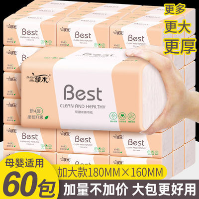 93390/【加长加宽】大包纸巾整箱批发家用卫生纸抽纸家用大号特价餐巾纸