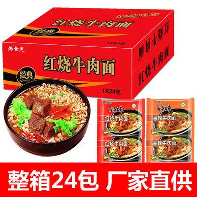 【整箱24袋】方便面整箱批发红烧牛肉面泡面袋装香辣混合方便速食