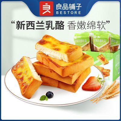 77611/良品铺子-岩焗乳酪吐司 面包早餐食品吐司蛋糕食品整箱零食小吃
