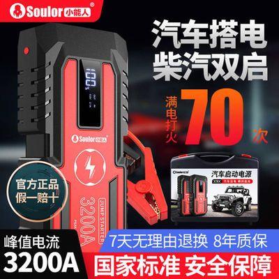 68127/小能人汽车应急启动电源12V搭电点火充电宝打火备用电瓶启动神器