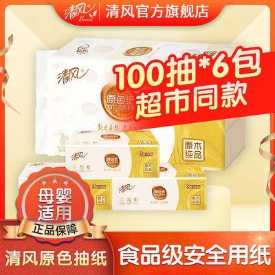 75155/清风抽纸整箱家庭用实惠餐巾原木原色母婴儿可用厂家直销超市同款