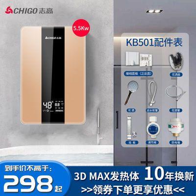 77567/志高即热式电热水器家用小型节能速热恒温卫生间过水热淋浴热水器