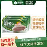 【3盒】康恩贝 蓝芩颗粒急性咽炎咽痛咽干灼热清热解毒感冒喉咙痛