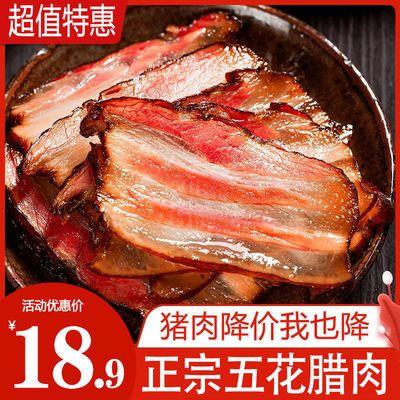 77287/五花腊肉农家自制烟熏湖南特产湘西熏肉正宗土猪老腊肉赛四川咸肉