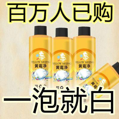 黄霉净彩漂剂强力去黄去渍去霉洗衣液去污剂除霉斑点衣服增白神器
