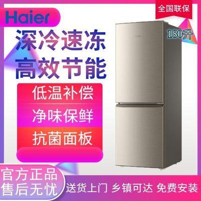 71345/Haier海尔双开门电冰箱家用公寓租房节能静音省电冷冻冷藏180升