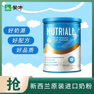 蒙牛新西兰进口奶粉800克高钙奶粉全家营养学生儿童奶粉早餐冲饮