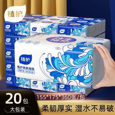 植护大包餐巾纸抽纸家用实惠装大尺寸面巾纸卫生纸整箱批婴儿纸巾