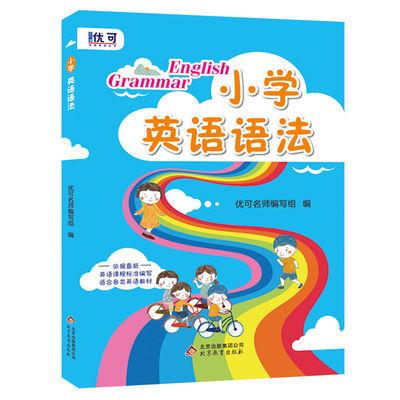 优可 小学英语语法大全全解 学生必备学习书籍