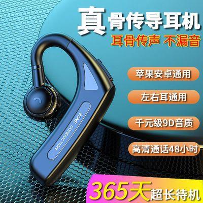 76511/适用华为蓝牙耳机骨传导无线耳挂式游戏运动OPPO苹果vivo小米通用