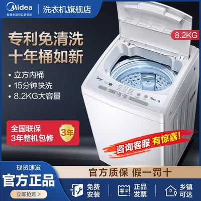 74787/美的洗衣机8公斤大容量8.2kg波轮家用全自动MB82V32小型洗衣机