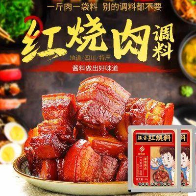 红烧肉调料包正宗家用排骨批发料理包家庭装卤肉五花肉