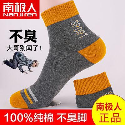 【南极人5/20双】秋冬款纯棉袜子男士中筒袜子防臭吸汗男款长棉袜