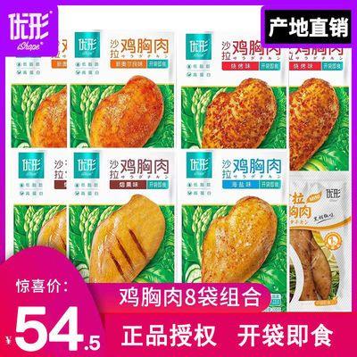 76113/优形沙拉鸡胸肉低脂健身代餐高蛋白即食速食奥尔良烧烤烟熏新凤祥