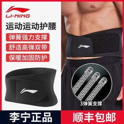 65531/李宁健身护腰运动训练篮球薄款护腰男士女士腰间盘腰肌劳损护腰带