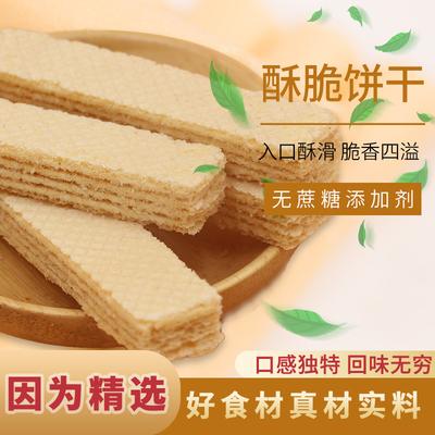 嘎吱低糖威化饼香橙味休闲健康小零食饼干酥脆营养健康