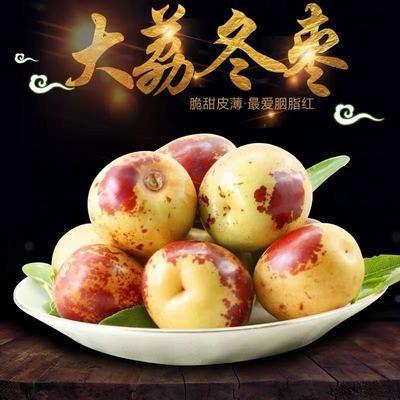 正宗大荔新鲜特级甜脆冬枣现货包邮一件批发水果店