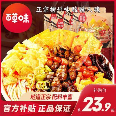 74798/【百草味-柳州螺蛳粉300gx3/6袋】网红款居家零食方便面风味速食