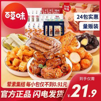 百草味零食大礼包430g欢辣肉类素食零食休闲小吃礼包食品充饥夜宵