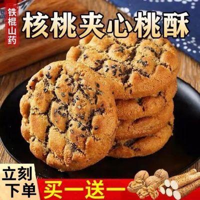 「无蔗糖」铁棍山药黑芝麻夹心核桃酥老式早餐饼干零食糕点批发
