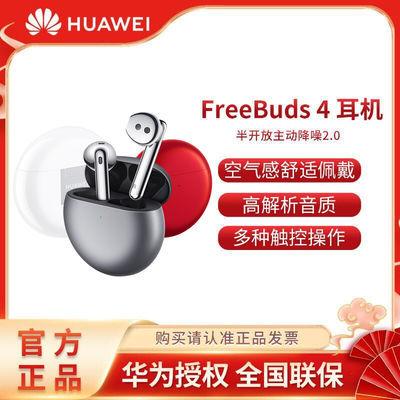 新品 华为HUAWEI FreeBuds 4 真无线半开放主动降噪蓝牙耳机3i