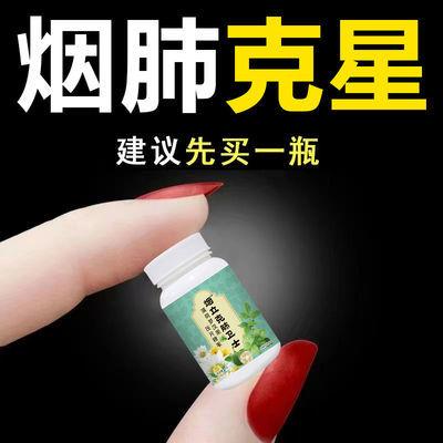 【不靠毅力戒烟】戒烟清肺清口气戒烟灵烟瘾克星神器养生润肺茶烟