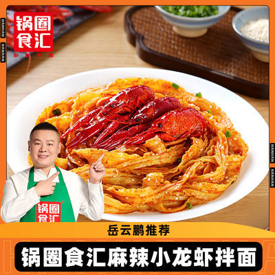 锅圈食汇特色鲜香小龙虾/椒麻/红油/葱油拌面非油炸方便面袋装