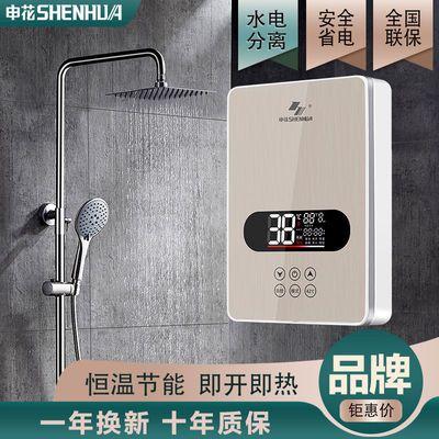 75738/申花即热式热水器电家用卫生间小型速热租房洗澡淋浴节能厨宝