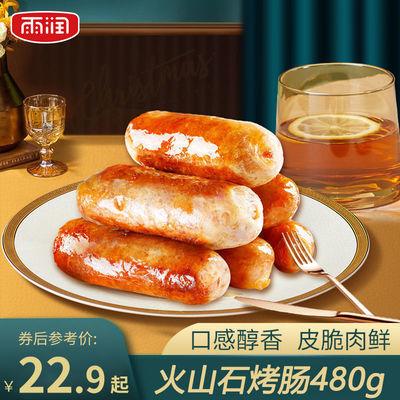 92981/雨润 火山石烤肠 地道肠猪头肠鸡肉肠香肠早餐肠 烧烤食材480g
