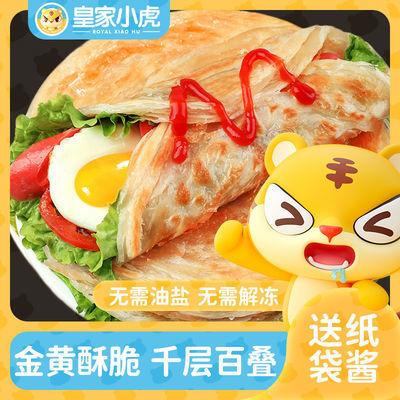 皇家小虎手抓饼早餐半成品煎饼皮速食品早点家庭装批发