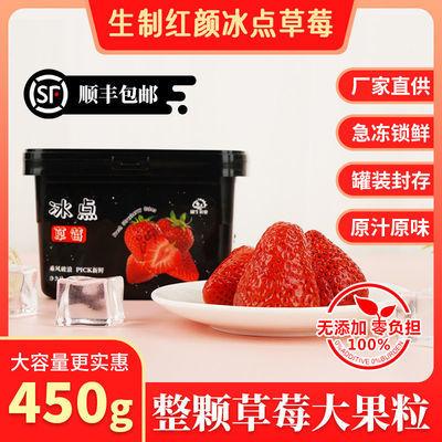 丹东冰点草莓450g水果罐头冰冻牛奶99草莓冰冻0添加网红顺丰包邮